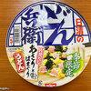 【カップ麺】日清のどん兵衛 あさりとはまぐりのW貝だしうどん
