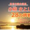 韓国買春疑惑 新潟市議会 民主にいがた 政務調査活動費 平成27 個人分 小柳聡「おやなぎさとし」 前頁閉鎖により再投稿