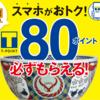 【80Tポイント必ずもらえる】吉野家でモバイルTカードの利用開始記念キャンペーン!