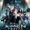 【サークルKサンクス限定】X-MEN:アポカリプス前売券購入キャンペーンでプレミアムTシャツ&プレミアムノートが当たる!!