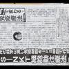 記事:夕刊フジを買ってみました。