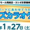 【1月27日(土】キッズカラオケ大会&自分だけのマラカスを作ろう!ワークショップイベント開催致します♪