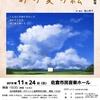 青年劇場「あの夏の絵」いよいよ11月24日(日)公演です!