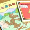 佐々木マキ絵本「ぶたのたね」と「変なお茶会」を購入した。