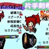 【MHW:I】片手剣考察 その1