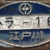 【葛飾区】本田原町