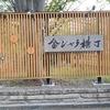 名古屋城の本丸御殿 & 「屋敷女」観た(ネタバレ有・辛口) & 今夜は「ヴェノム」
