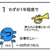 トランペットの救世主【4コマ漫画】