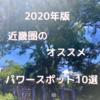 【2020年版】行ってよかった近畿のオススメパワースポット10選