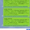 「LINE for iPad」でメッセージが見れない!すでにサポートは終了!
