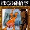 まぁ、漫画は正直面白くないけどキャラは可愛いし、原作読んでみたくなる。手塚治虫/ぼくの孫悟空