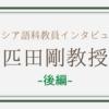 匹田剛教授【ロシア語科教員インタビュー〈後編〉】