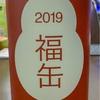 無印良品の「福缶」購入と中身ネタバレ