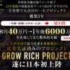 グロウリッチプロジェクトの稼げる評価は!?財前歩の口コミ・レビューを徹底検証!
