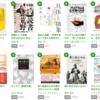 【読書】2019年3月に読んだ本まとめ