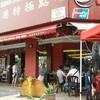 【本日のランチ】錦選(Jin Xuan Hong Kong) Kota Damansara