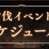 【シノアリス】討伐イベント復刻祭り開催(2018年11月)
