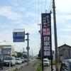 お得なランチタイム「つけめん+Aセット」@麺作 赤シャモジ[新発田市横岡]
