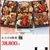 匠本舗 通販 おせち料理 2019 おすすめ 岩元「極」和洋風