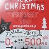 【がんばる舎】【知育】幼児すてっぷ、クリスマスキャンペーンが始まります
