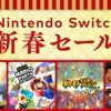 「Nintendo Switch 新春セール」が本日より開催