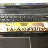 大人のチョコバットを食べました【感想】