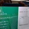 はじめての方、お久しぶりの方に!  Excel(エクセル)入門講座