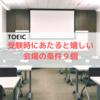 【TOEIC】TOEIC受験時にあたると嬉しい会場の条件9個【900点への道】