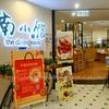 <香港:荃灣>南小館The Dining Room ~上海料理をテイクアウト~