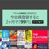Primeセールの一番の目玉!? Kindle Unlimited2ヶ月99円!