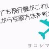 どうしても飛行機がこわいので、乗りながら克服方法を考える。