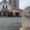 【小倉北区】足立ロールで有名なケーキ工房 Le nord(ルノール)でお茶して来ました!