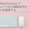 Azure Data Factory でデータレイクから最新日付のファイルを取得する