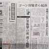 本音のコラム  「平成の大盤振る舞い」  鎌田慧