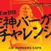 J.S. BURGERS CAFEの激辛死神バーガー完食したら1年間無料チャレンジしてみた感想