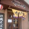 「大城そば家」で「ゆしどうふ定食」 500円 #LocalGuides