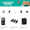 まもなくスタート!Amazon Cyber monday~Zuki的ウォッチリスト・スマートフォン・AV機器部門編