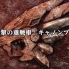ゾイドワイルドZERO 第8話「猛撃の重戦車!キャノンブル」