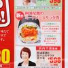 企画 商品 ミルフィーユ恵方巻き イトーヨーカドー 2月3日号