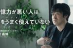 """""""記憶が苦手"""" はただの思い込み。記憶力日本一の男は無理せず「脳にまかせている」"""