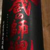 赤 蔵の師魂(小正醸造)
