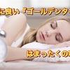 美容に良いは真っ赤な嘘。睡眠にゴールデンタイムなんてない。
