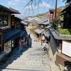 【清水寺への参道と予知】三年坂×ヒロアカ
