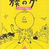 グレゴリ青山著「旅のグ」「ひみつのグ印観光公司」各1巻 完結