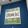 2018年10月27日(土)/東京国立近代美術館/永青文庫/講談社 野間記念館/他