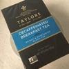 【カフェイン少なめ】英国の味をデカフェで。Taylors of Harrogate「Decaffeinated Breakfast Tea」【デカフェ紅茶】