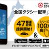 全国47都道府県でタクシーを呼べるアプリ【全国タクシー】