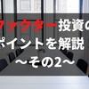 ファクター投資のポイントを解説!~その②~