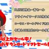 Switchダウンロードソフト150本以上セール中!PLAYISMセールや増殖する100円代のセールなど注目多数!