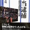 【80】本の紹介『不当逮捕』築地警察交通取締りの罠